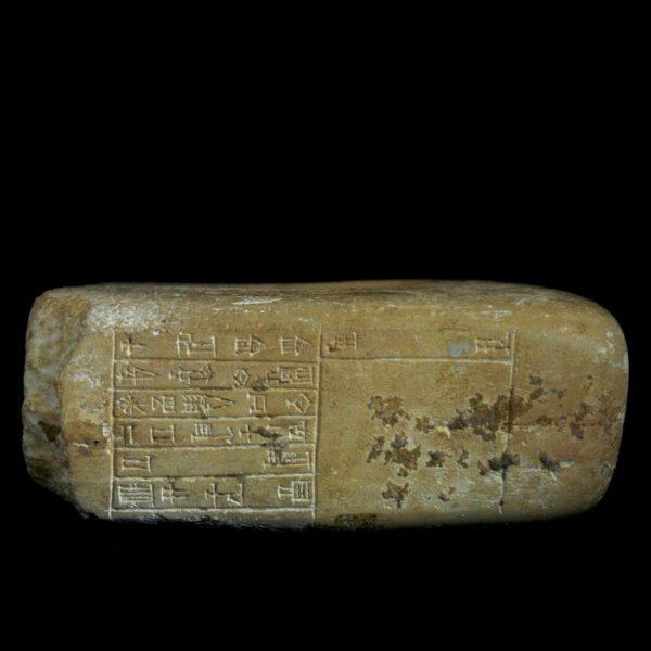 Babylonian Door Socket with Cuneiform
