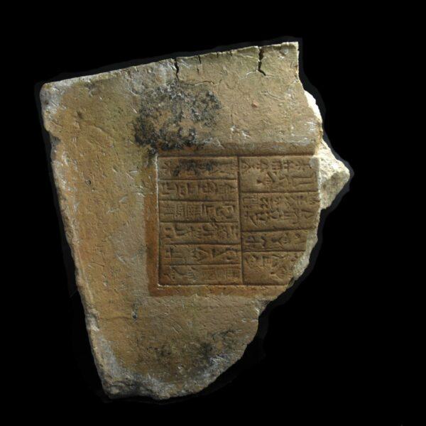 Cuneiform Brick of Gudea